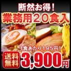 送料無料 新発売 札幌熟成生麺 20食セット(5食×4セット)3900円 北海道 ラーメン 目利き厳選