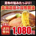 送料無料 ラーメン 醤油 お取り寄せ 北海道極み昆布醤油5食セット 北海道 1,000円 ポッキリ
