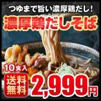 父の日 送料無料 福よしそば 濃厚鶏だし お買い得 10食 北海道 そば インスタント