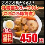 ポイント消化 スープカレー レトルトカレー 1食 豚角煮 北海道 札幌 1000円ポッキリ 送料無料