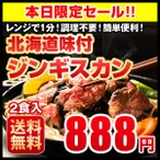 セール 送料無料 北海道 味付ジンギスカン 2食 レトルト ジンギスカン丼 おつまみ 肉