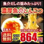 送料無料 ラーメン 濃厚魚介豚骨5食セット 1000円 ポッキリ 北海道