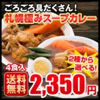 カレー 送料無料 札幌スープカレー 4食セット チキン 豚角煮 2種類 選べる ハバネロスパイスが無料付 北海道 スパイス レトルト