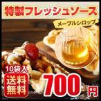 お菓子 スイーツ 送料無料 メープルシロップソース 10袋入
