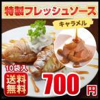お菓子 スイーツ 送料無料 キャラメルソース 10袋入