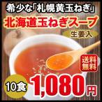 スープ 玉ねぎ オニオンスープ 北海道産 送料無料 12食 札幌黄 1000円 ぽっきり