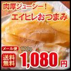 えいひれ エイヒレ 200g 送料無料 1000円 ポッキリ