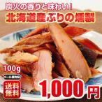 送料無料 おつまみ メール便 北海道 ぶり燻製 100g 北海道産 鰤 ブリ ポッキリ