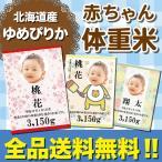 出産内祝い お返し ギフト 『 体重米 ゆめぴりか 』 内祝い 名入れ 北海道 米 ウエイト米 抱っこ米 人気
