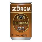 ジョージア オリジナル 160g×30本 缶
