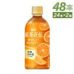 紅茶花伝 CRAFTEA クラフティ— 贅沢しぼりオレンジティー 440mlPET×48本 全国送料無料