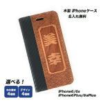 木製 iPhone6/6s・iPhone6Plus/6sPlus ケース 手帳型 和柄