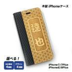 木製 iPhone7 iPhone7Plus ケース 手帳型