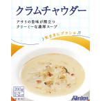気ままにブランチ クラムチャウダー (200g 1〜2人前) レトルト スープ