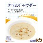 5個まとめ買い 気ままにブランチ クラムチャウダー (200g 1〜2人前) レトルト スープ ギフト 内祝い お返し