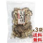 干し椎茸 国産 訳あり 300g 送料無料 (100gx3袋 どんこ ほししいたけ 菌床 一番採り 長野県産)
