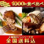 お試しハンバーグ食べ比べセット/1000円ポッキリ全国送料込