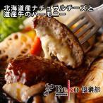 北海道産 ビーフ ナチュラル チーズ ハンバーグ とろーりチーズの北海道ビーフハンバーグPremium 送料込商品と同梱で送料無料 北のブランド2018 ルーキー S24