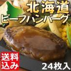 北海道産 牛肉 ビーフハンバーグ 24枚入 グルメ