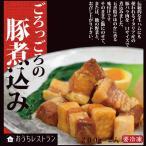中華風 豚の煮込み 五香粉 口の中で とろける 柔らかさ ごろっごろの豚煮込み 2パック入り イタリア産 生ハム 用 豚肉 使用 同梱で送料無料