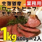 お中元 御中元 ギフト 国産 ローストビーフ 牛肉  北海道 ローストビーフ ブロック 業務用1kg(500g×2)送料無料 ベコクラブ メガ盛り
