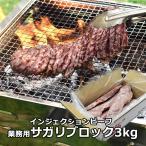 100gあたり288円/メルティークサガリ3kg/インジェクションビーフ/業務用/ハラミ塊肉ブロック