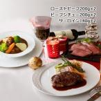 パーティー ディナー ごちそうセット  肉  ギフト プレゼント 牛肉 詰め合わせ   お誕生日 母の日 父の日  送料無料