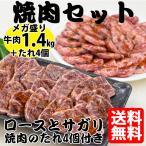 牛 焼肉セット メガ盛り サガリ ハラミ ロース たれ付き 食品  牛肉   BBQ  スライス7 インジェクションビーフ