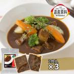 ギフト プレゼント   シチュー 北海道 ビーフシチュー グルメ  2食×3P入 レストランの味 ふらのワイン仕込み ギフト おかず 惣菜 つまみ 送料無料