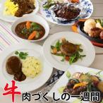 ギフト 国産 肉  プレゼント 詰め合わせ 食品 送料無  牛肉 北海道フェア 牛肉づくしの洋食1週間  レストラン ディナー パーティー