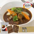 食品 ポイント消化 国産 北海道 シチュー  ギフト プレゼント  牛肉 ビーフシチュー ふらの ワイン 仕込み  たっぷり ゴロゴロ レストラン ホテル 2食入