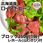 北海道産牛ももローストビーフブロック250g(ソース・レホール付き)