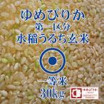 令和2年産 ゆめぴりか 玄米 30kg 第一区分 一等米 北海道米 ブランド協議会認証