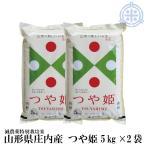 新米 令和2年産 つや姫 10kg 送料無料 (5kg×2袋) 白米 減農薬特別栽培米 真空パック対応 特A