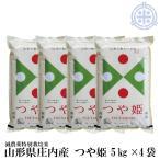 令和元年産 つや姫 20kg 送料無料 (5kg×4袋) 白米 減農薬特別栽培米 真空パック対応 特A