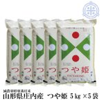 令和元年産 つや姫 25kg 送料無料 (5kg×5袋) 白米 減農薬特別栽培米 真空パック対応 特A