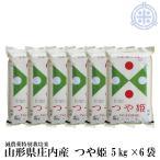 令和元年産 つや姫 30kg 送料無料 (5kg×6袋) 白米 減農薬特別栽培米 真空パック対応 特A