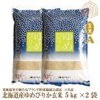 新米 令和2年産 ゆめぴりか A次品 玄米 10kg (5kg×2袋) 第一区分S 認証マーク 一等米 北海道米 真空パック対応