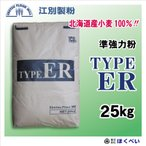 江別製粉 TypeER ハードブレッド用粉 25kg フランスパン用準強力粉 【送料無料】【北海道産】