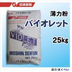 日清製粉 バイオレット 洋菓子用薄力粉 25kg 全国送料無料 輸入小麦