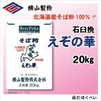 北海道産 玄そば100% 横山製粉 えぞの華 20kg