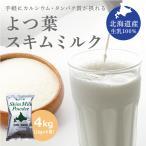 よつ葉乳業 スキムミルク 4kg (1kg×4袋) 脱脂粉乳 北海道産生乳100% 乳製品 (1個当り1,280円) 送料無料