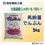 北海道産 馬鈴薯でんぷん 5kg (北海道産じゃがいも100%) 【西田澱粉工場】