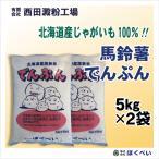 北海道産 馬鈴薯でんぷん 5kg×2 (北海道産じゃがいも100%) 【西田澱粉工場】