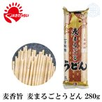 JAきたみらい 麦まるごとうどん 280g 【うどん】【乾麺】【メール便送料無料】