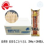JAきたみらい 麦まるごとうどん 280g×20把入 【うどん】【乾麺】【送料無料】