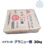 スズラン印 ビートグラニュー糖 てん菜糖 1Kg×30 日本甜菜製糖 ニッテン