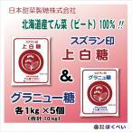 スズラン印 上白糖 5kg&グラニュー糖 5kg てん菜糖 (合計10kg) 日本甜菜製糖 ニッテン