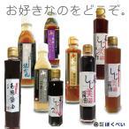 北海道産よりどり調味料 5本入セット 【送料無料】