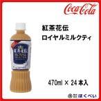 紅茶花伝 ロイヤルミルクティ ペットボトル (470ml×24本) coupon_cc201611coupon